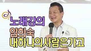 임희숙 - 내 하나의 사람은 가고 노래강의 / 작곡가 이호섭