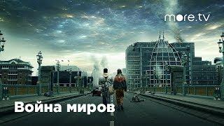Война миров | Русский трейлер (2019)