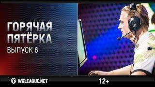 Горячая пятёрка: сезон II 2015–2016. Выпуск 6: арта гнет, раздавая блайндшоты и ваншоты!