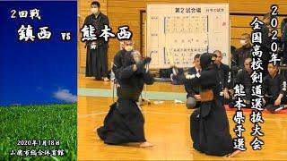 2020年【 - 2回戦 - 鎮西 vs 熊本西 - 】全国高等学校選抜剣道大会 - 熊本県予選 - kumamoto - high level kendo