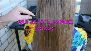 Как делать ботокс волос