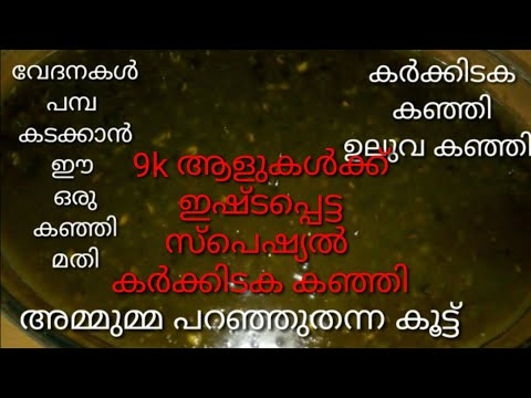Post  Delivery Care Home Made Ayurvedic Medicine & Remove Back Pain !!!Malayalam