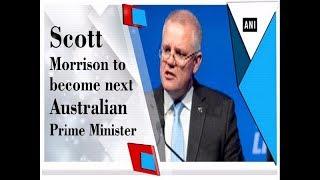 Scott Morrison to become next Australian Prime Minister - #ANI News