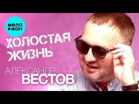 Александр Вестов  -  Холостая жизнь (EP 2020)