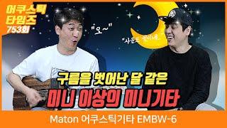 Maton 어쿠스틱기타 EMBW-6