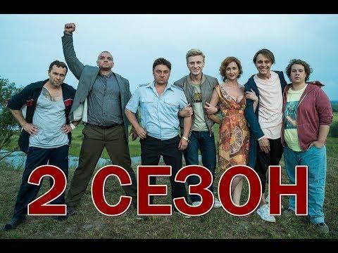 Жуки 2 сезон 1, 2, 3, 4 серия дата выхода