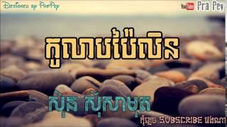 Sinsi Samut Khmer Song Best Collection, ស៊ិនស៊ី សាមុត [Non Stop]