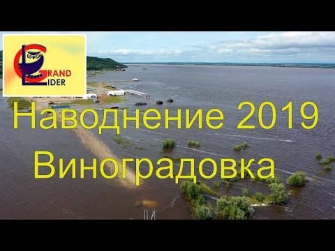 Хабаровск наводнение 2019,
