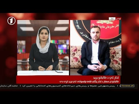 Afghanistan Pashto News 04.03.2019 د افغانستان خبرونه