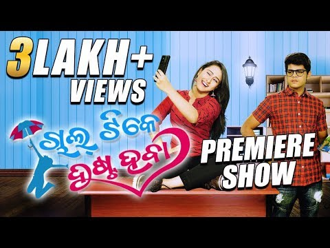 3LAKH+ VIEWS CHAL TIKE DUSTA HABA ODIA MOVIE PREMIERE SHOW - OLLYWOOD REPORTS