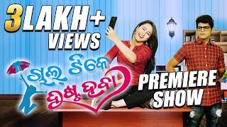 2LAKH+ VIEWS CHAL TIKE DUSTA HABA ODIA MOVIE PREMIERE SHOW - OLLYWOOD REPORTS