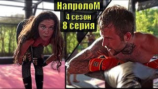 Русский сериал основан на реальных событиях НАПРОЛОМ - НИКИТА и СОТРЯСЕНИЕ. Мотивирующие видео спорт