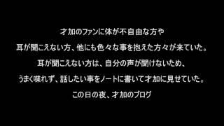 AKB48の2011年9月10~11日フライングゲットの握手会で酷い事が多く、泣...