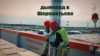 видео Адрес аэропорта Шереметьево. Терминалы F, D, C