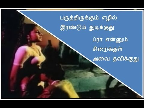 Tamil Sex Song  2 | Whatsapp Video thumbnail