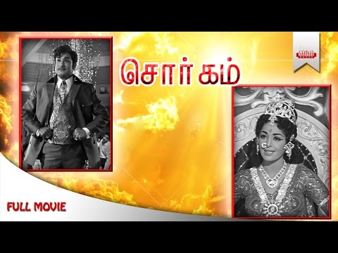 Sorgam Full Tamil Movie | Sivaji Ganesan | K R Vijaya | 1970 | Old Tamil Movies
