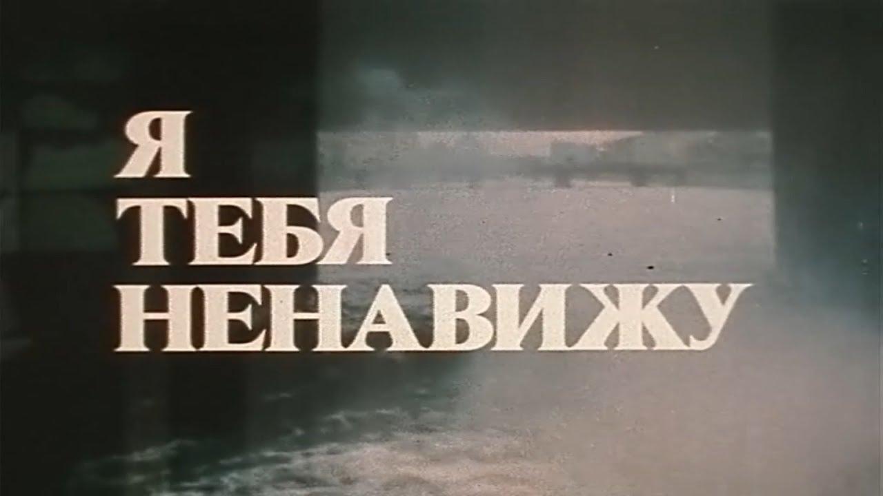 Я тебя ненавижу [1986г.] FHD - YouTube