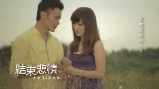 陳淑萍『美人計』《 結束悲情》VS莊振凱 《官方版》