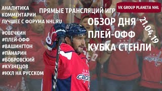 NHL Everyday! Play-off day11 #обзор #плейофф #кубокстенли #Овечкин #Вашингтон #Панарин #NHL #playoff