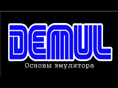 Demul. Основы эмулятора Sega Dreamcast