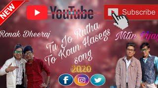 Tu Jo Rutha too Koun Hasegs gay video song