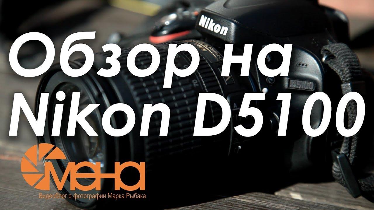 Обзор на Nikon D5100 (Лучший вариант для новичка)