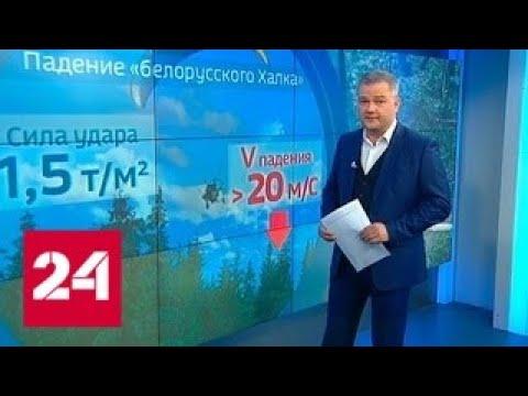 Посадил себя на кол: белорусский пилот паратрайка не должен был выжить - Россия 24