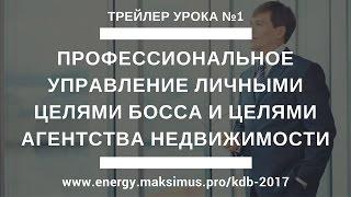 Трейлер КДБ 01. Профессиональное управление целями агентства недвижимости