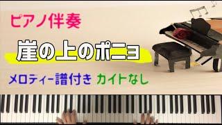 初心者の方、楽器を演奏される方、ピアノを弾かれる方など、 もしよかったら一緒にアンサンブルしてみてください。 作曲 久石譲...