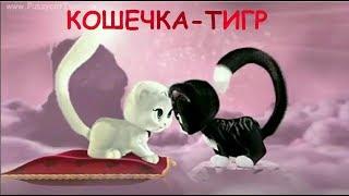Pussycat tiger(Кошечка тигр)Русская версия