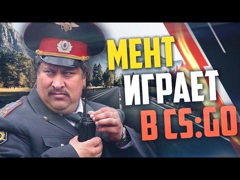 МЕНТ ИГРАЕТ В CS:GO