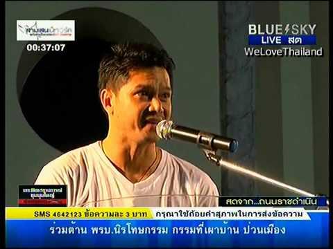 เต๋า สมชาย ขึ้นเวทีราชดำเนิน คัดค้าน พ.ร.บ. นิรโทษกรรม