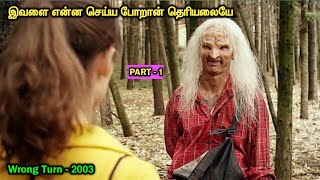 Wrong Turn Flim Explained in Tamil   Tamil Voice Over   Tamil Dubbed   Tamilan   THT  