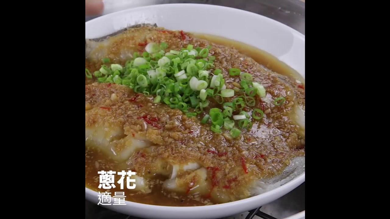 fish 蒸魚醬 - YouTube