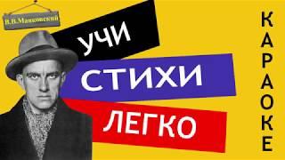 В.В. Маяковский  Нате   Учи стихи легко  Караоке  Аудио Стихи Слушать Онлайн