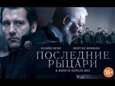Трейлер фильма / Последние рыцари / Last Knights 2015 / Смотреть онлайн