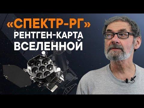 Спектр Рентген-Гамма. Прорыв в российской астрономии