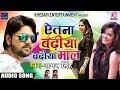 Samar Singh का भोजपुरी Super Hit SOng - ऐतना बढ़ीया बढ़ीया माल - Bhojpuri New 2018