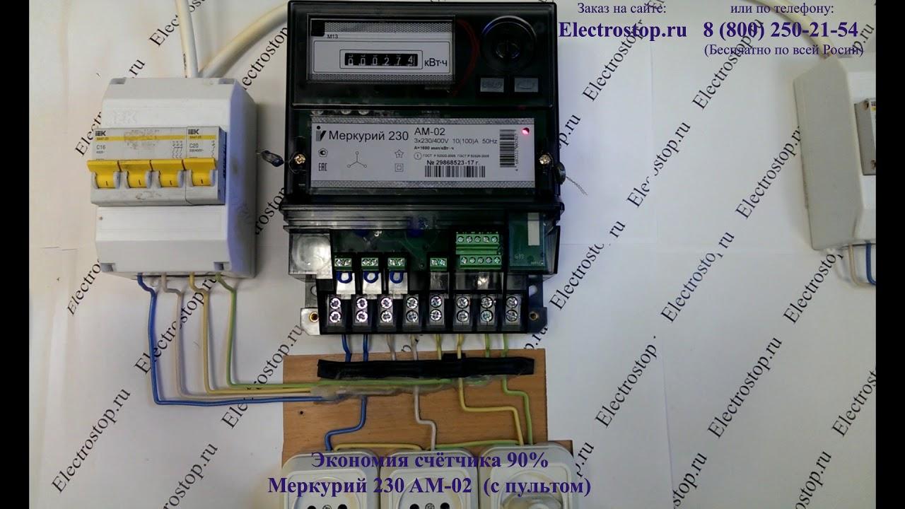 Схема подключения счетчика меркурий 230