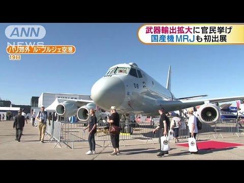 パリ国際航空ショー 日本も武器輸出拡大へ売り込み(17/06/20)