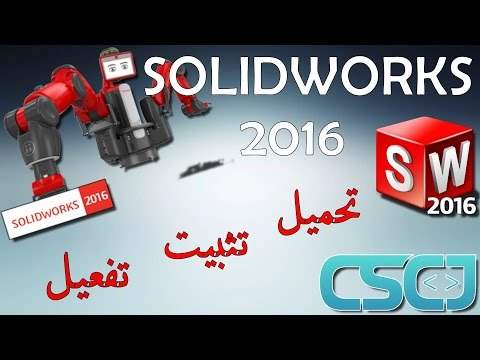 Télécharger et installer SOLIDWORKS 2016 Premium | FunnyDog TV
