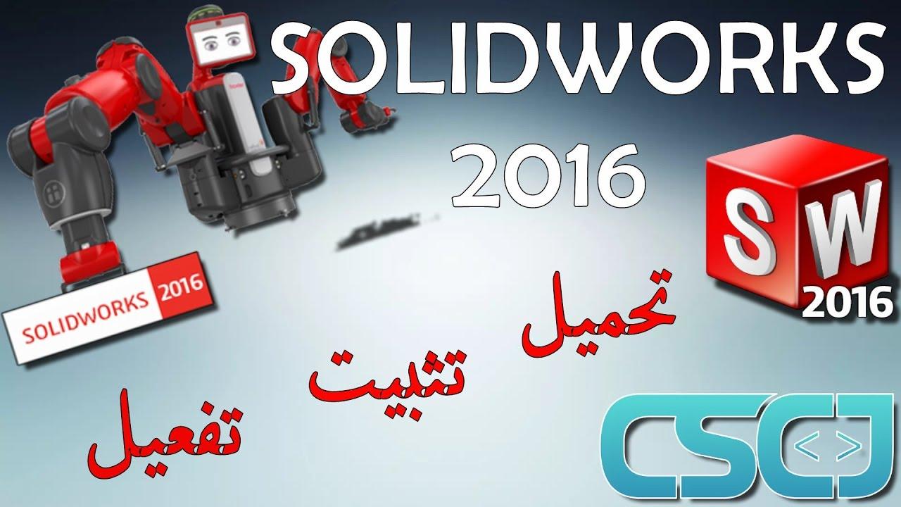 solidworks 2007 startimes