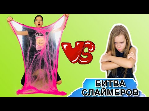БИТВА СЛАЙМЕРОВ и Секретный ингредиент / НасФи Дин Vs Наша Маша