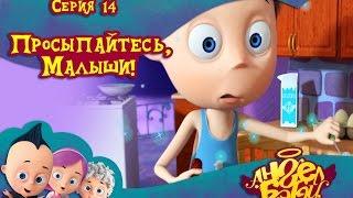 Ангел Бэби - Просыпайтесь, малыши - Новый развивающий мультик  (14 серия)