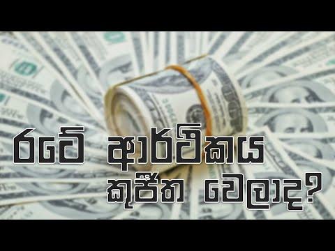 The current condition of sri lankan economy – ceylon 2020