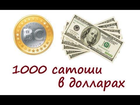 1000 сатоши в долларах