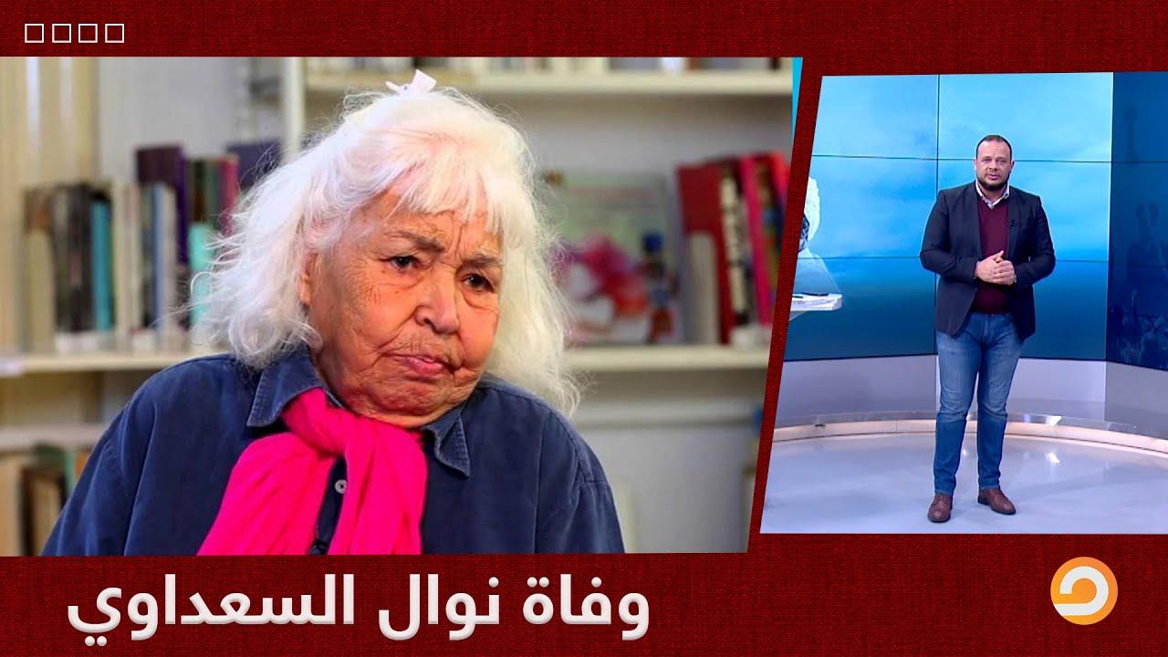شاهد تعليق أحمد سمير على وفاة نوال السعداوي .. المرأة التي أنكرت وجود معتقلات في سجون مصر
