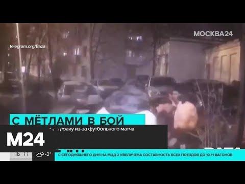Дворники устроили драку из-за футбольного матча - Москва 24