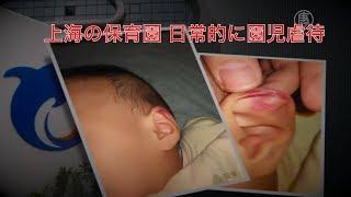 上海の保育園で日常的に虐待 当局は報道規制20171115 thumbnail