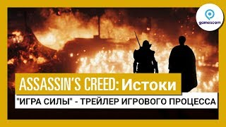 """Assassin's Creed Истоки: Gamescom 2017 - """"Игра силы"""" - Трейлер игрового процесса"""